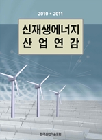 도서 이미지 - 신재생에너지 산업연감