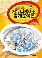 도서 이미지 - 고급 커뮤니케이션 통계분석론