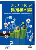 도서 이미지 - 커뮤니케이션 통계분석론