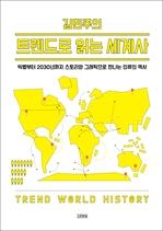 도서 이미지 - 김민주의 트렌드로 읽는 세계사