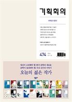 도서 이미지 - 기획회의 474호 : 팬덤과 출판