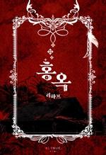도서 이미지 - [GL] 홍옥