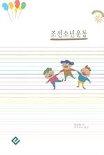 도서 이미지 - 조선소년운동