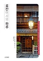 도서 이미지 - 료칸에서의 하루