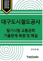도서 이미지 - 대구도시철도공사 필기시험 교통공학 기출문제 복원 및 해설(14,15,16,17,18년도)