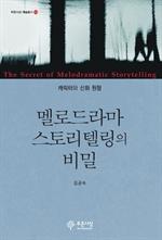 도서 이미지 - 멜로드라마 스토리텔링의 비밀