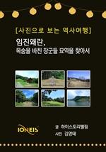 도서 이미지 - [오디오북] [사진으로 보는 역사여행] 임진왜란, 목숨을 바친 장군들 묘역을 찾아서