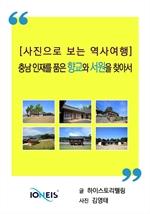 도서 이미지 - [오디오북] [사진으로 보는 역사여행] 충남 인재를 품은 향교와 서원을 찾아서