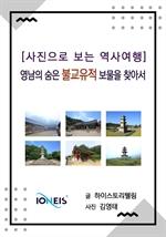 도서 이미지 - [오디오북] [사진으로 보는 역사여행] 영남의 숨은 불교유적 보물을 찾아서