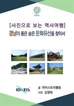 도서 이미지 - [오디오북] [사진으로 보는 역사여행] 경남이 품은 숨은 문화유적을 찾아서