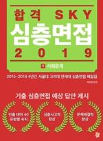 도서 이미지 - 합격 SKY 심층면접(2019) : II 사회문제