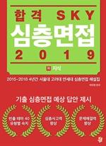 도서 이미지 - 합격 SKY 심층면접(2019) : XI 지식