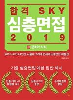 도서 이미지 - 합격 SKY 심층면접(2019) : XIII 문화와 사회