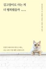 도서 이미지 - 길고양이로 사는 게 더 행복했을까