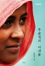 도서 이미지 - 무슬림의 아내들