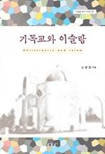 도서 이미지 - 기독교와 이슬람의 대화