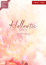 도서 이미지 - 할로우 틱 (Hollowtic)