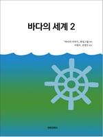 도서 이미지 - 바다의 세계 2