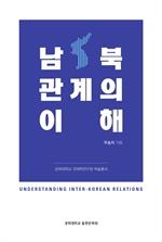 도서 이미지 - 남북관계의 이해