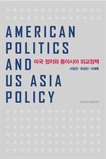 도서 이미지 - 미국 정치와 동아시아 외교정책