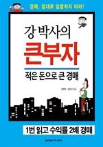도서 이미지 - 강 박사의 큰부자