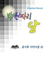 도서 이미지 - 백원짜리 달