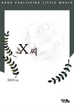 도서 이미지 - X씨