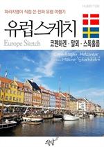 도서 이미지 - 파리지앵이 직접 쓴 진짜 유럽여행기 - 유럽스케치_코펜하겐, 말뫼, 스톡홀름 편