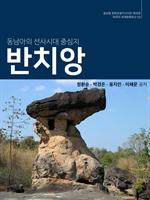 도서 이미지 - 동남아의 선사시대 중심지, 반치앙