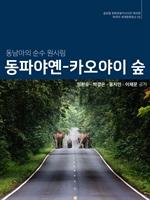 도서 이미지 - 동남아의 순수 원시림, 동파야옌 카오야이 숲