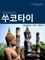 도서 이미지 - 타이의 최초 왕국, 쑤코타이