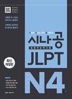도서 이미지 - 시나공 JLPT 일본어능력시험 N4