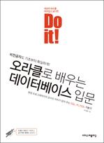 도서 이미지 - Do it! 오라클로 배우는 데이터베이스 입문