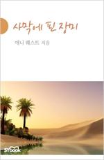 도서 이미지 - 사막에 핀 장미 (애니 웨스트 저)