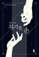 도서 이미지 - [BL] 차가운 손