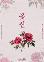 도서 이미지 - 꽃신