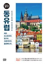 도서 이미지 - 동유럽 100배 즐기기 ('18~'19 개정판)