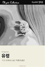 도서 이미지 - 유령