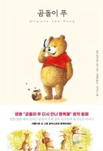 도서 이미지 - 곰돌이 푸