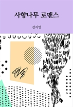 도서 이미지 - 사향나무 로맨스