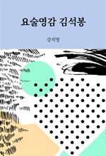 도서 이미지 - 요술영감 김석봉