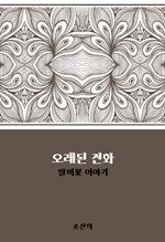 도서 이미지 - 오래된 전화 : 할미꽃 이야기