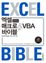 도서 이미지 - 엑셀 2016 매크로&VBA 바이블