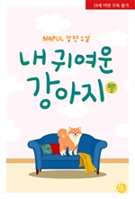 도서 이미지 - 내 귀여운 강아지