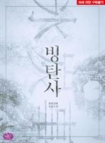 도서 이미지 - 빙탄사 (氷炭事)