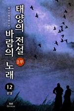 도서 이미지 - 태양의 전설 바람의 노래 2부