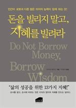 도서 이미지 - 돈을 빌리지 말고 지혜를 빌려라