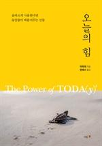 도서 이미지 - 오늘의 힘
