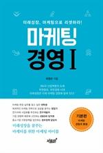 도서 이미지 - 마케팅 경영 Ⅰ