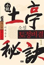 도서 이미지 - 소설 토정비결 1